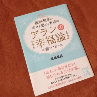 書籍「幸福論」誰でも簡単に幸せを感じる方法