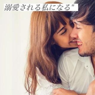 恋愛・婚活体験カウンセリング