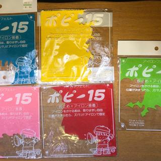 追加❗️新品⭐️ アイロンフェルト 14枚+α (定価1枚 100円)1枚20円です^ ^ − 愛知県