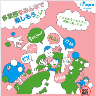 【12/5(土)ミナパーク】ヒッポファミリークラブで多言語を体験...