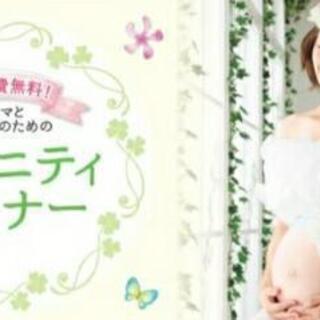 マタニティーセミナー/スタジオアリス岩槻LiPi店