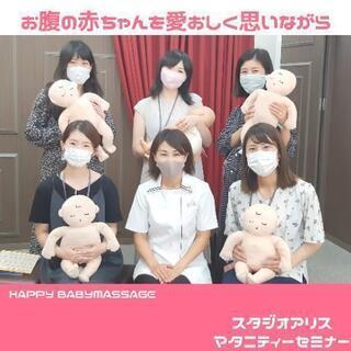 マタニティーセミナー/スタジオアリス岩槻LiPi店 - さいたま市