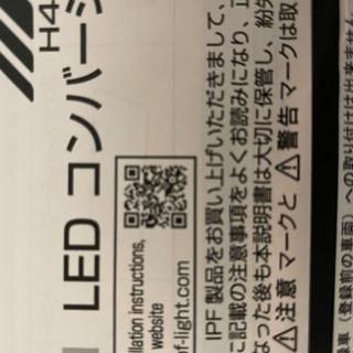 値引きしました。IPF LEDコンバージョンキット − 茨城県