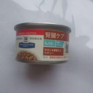 猫用 腎臓ケア kd缶 早期アシスト チキン&野菜入りシチュー