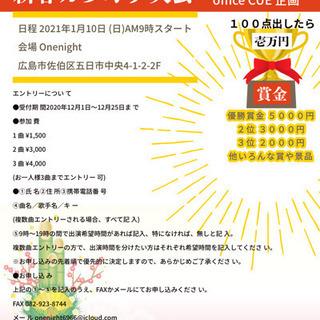【参加者募集】新春カラオケ大会2021年1月10日