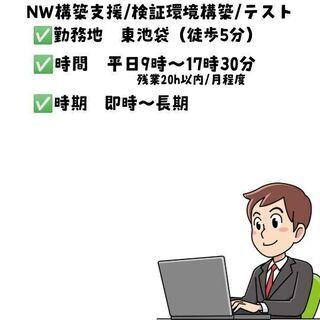 金融系NW構築支援