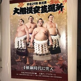 大相撲安芸場所パンフレット