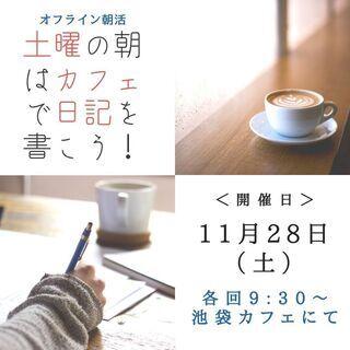 オフライン朝活 土曜の朝はカフェで日記を書こう!