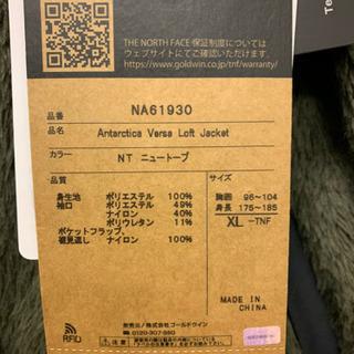 ノースフェイス アンタークティカ バーサロフト ジャケット XL - 札幌市