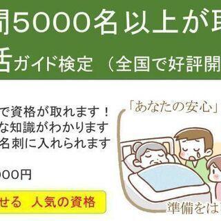 終活ガイド検定北九州 2021年1月11日(月)開催!