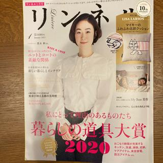 リンネル 雑誌 2021   1月号