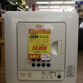 S165★6ヶ月保証★衣類乾燥機★TOSHIBA★ED-4…