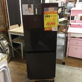 S166★6ヶ月保証★2ドア冷蔵庫★Hisense HR-…