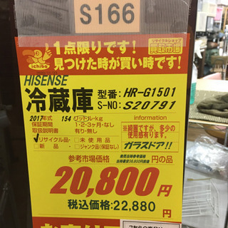 S166★6ヶ月保証★2ドア冷蔵庫★Hisense HR-G1501 2017年製⭐動作確認済⭐クリーニング済 - 名古屋市