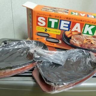 ステーキ皿セット 鋳鉄  新品