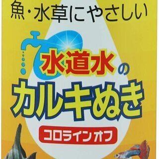 水道水カルキ(塩素)抜き − 東京都