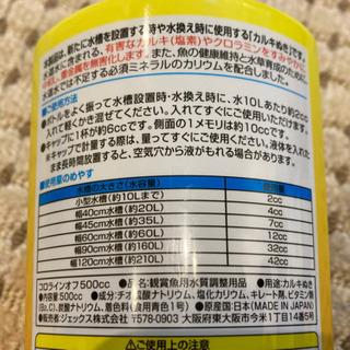 水道水カルキ(塩素)抜き - 生活雑貨