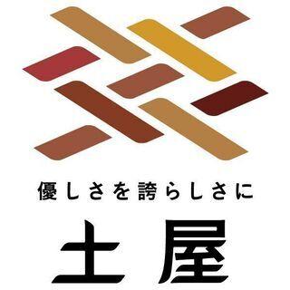 ★徳島市内で働ける介護スタッフ大募集!(日勤)★オープニングスタ...