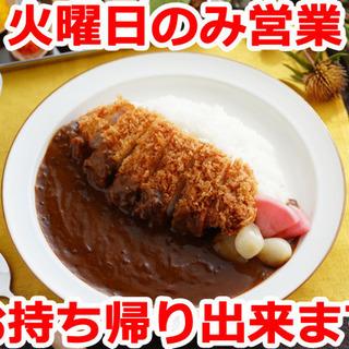 ソラーズキッチン 5月11日(火)11時〜オープン 欧風カレー専...