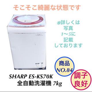 SHARP 洗濯機 7kg ES-KS70K no.84