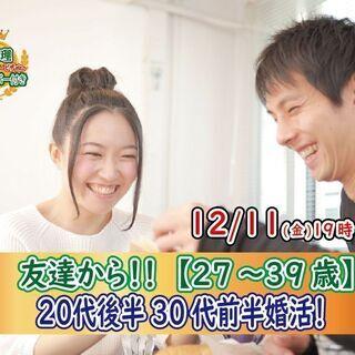 12月11日(金)19時30分~【27~39歳】20代後半30代...