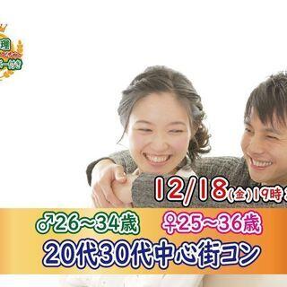 12月18日(金)19時30分~【男性26~34歳,女性25~3...