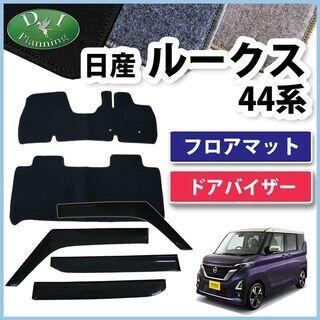 【新品未使用】日産 ルークス B44A B45A 44系 45系...