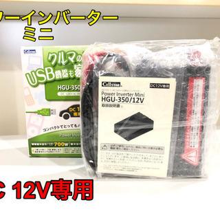 CellSTAR パワーインバーター ミニ DC12V専用【C7...