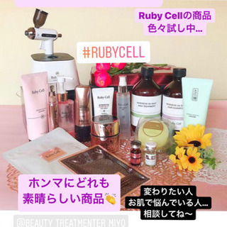 Ruby-Cell手を使わないエステモニター募集