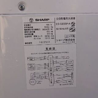 SHARP 全自動洗濯機 5.5kg ES-GE55P-A 2014年製  − 愛媛県