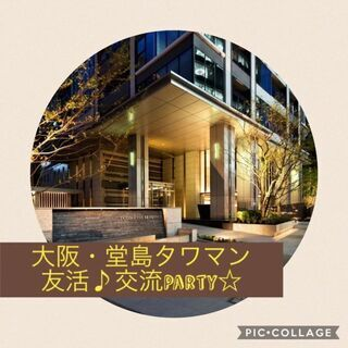 12/5(土)19:00開催⭐️大阪・堂島タワマン友活♪交流Pa...