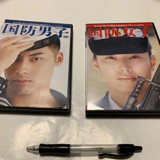 海上自衛隊、国防女子、国防男子、DVD2本セット