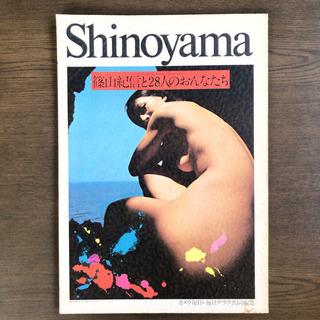 Shinoyama 篠山紀信と28人のおんなたち 写真集+チラシ...