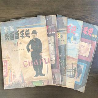 写真 映画百年史 1-4巻+補巻 計5冊 筈見恒夫 鱒書房