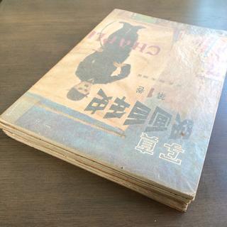 写真 映画百年史 1-4巻+補巻 計5冊 筈見恒夫 鱒書房 - 本/CD/DVD