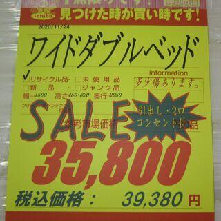 R222 宮付ワイドダブルベッド、引出し・コンセント付 美品 幅150cm - 名古屋市