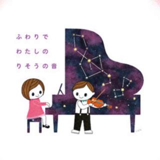 【音楽教室】桜台♪12月よりリニューアルオープン!