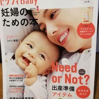 ゼクシィBaby 妊婦のための本