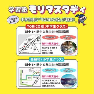 大山町の学習塾「モリタスタディ」中学生クラス新設!
