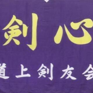 福山市神辺町の剣道教室