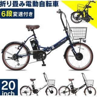 【大特価】折り畳み電動自転車 20インチ 外装6段変速付き カラ...