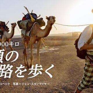 12/19 19:00-21:00 【オンライン】世界100万人...