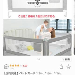 【新品未開封】ベッドフェンス  ベッドガード (2.1m) - 稲沢市