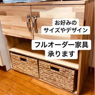 フルオーダー家具承ります☆あなた好みのサイズやデザイン☆