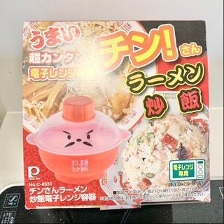 新品☆電子レンジで便利に調理!チンさんラーメン炊飯電子レンジ容器