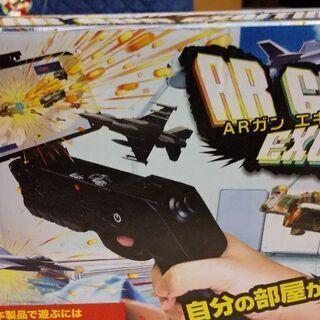 AR銃 エキサイティングゲーム