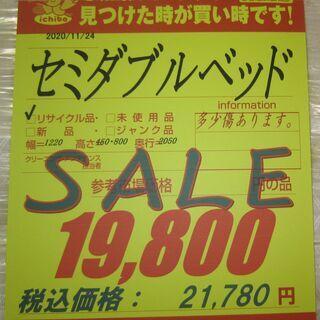 R082 セミダブルベッド 20cmスプリングマットレスセット 美品 - 名古屋市