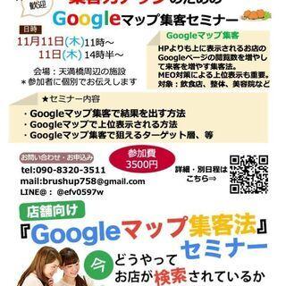 Googleマップ集客法-MEO対策を活用した店舗向けマー…