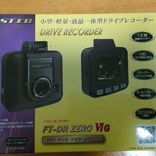新品ドライブレコーダー