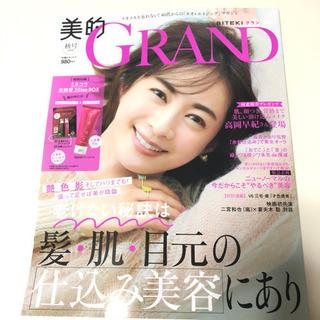 100円以上購入で無料★ 美的 GRAND 2020 秋号 付録...